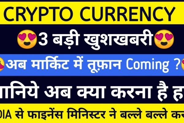 🔴 Verry Imp 🚨India Crypto Today Big News Breaking News about crypto currency market