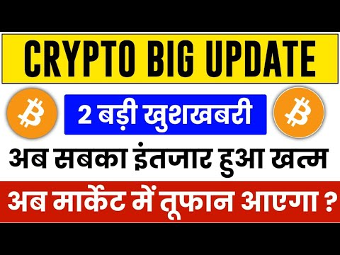 Cryptocurrency News Today | Why Crypto Market Is Going Down | Crypto News Today
